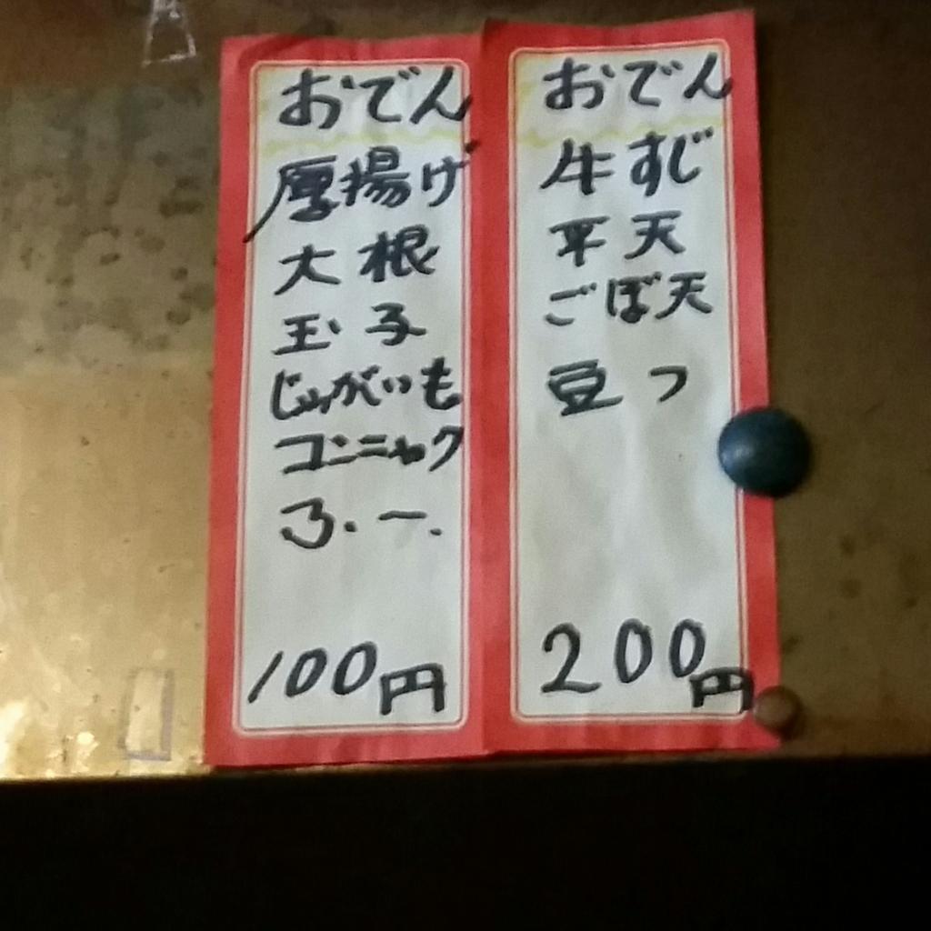 f:id:ichigo-ichie411211:20181216203848j:plain