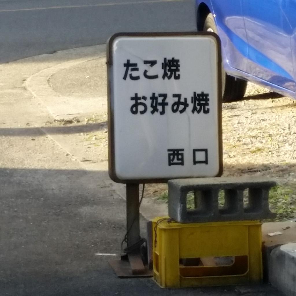 f:id:ichigo-ichie411211:20190108055619j:plain