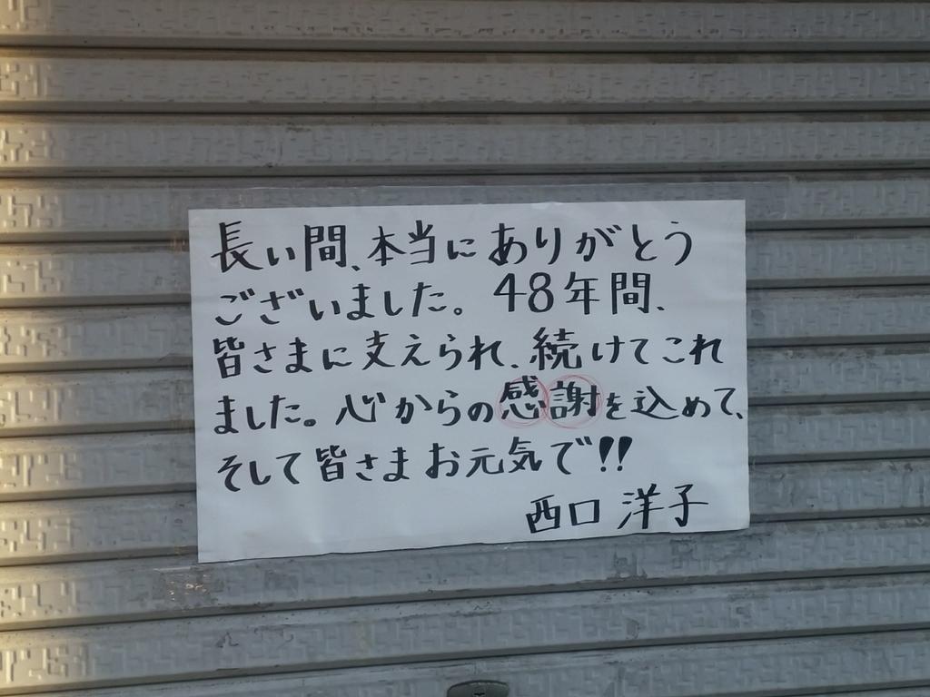 f:id:ichigo-ichie411211:20190108055645j:plain