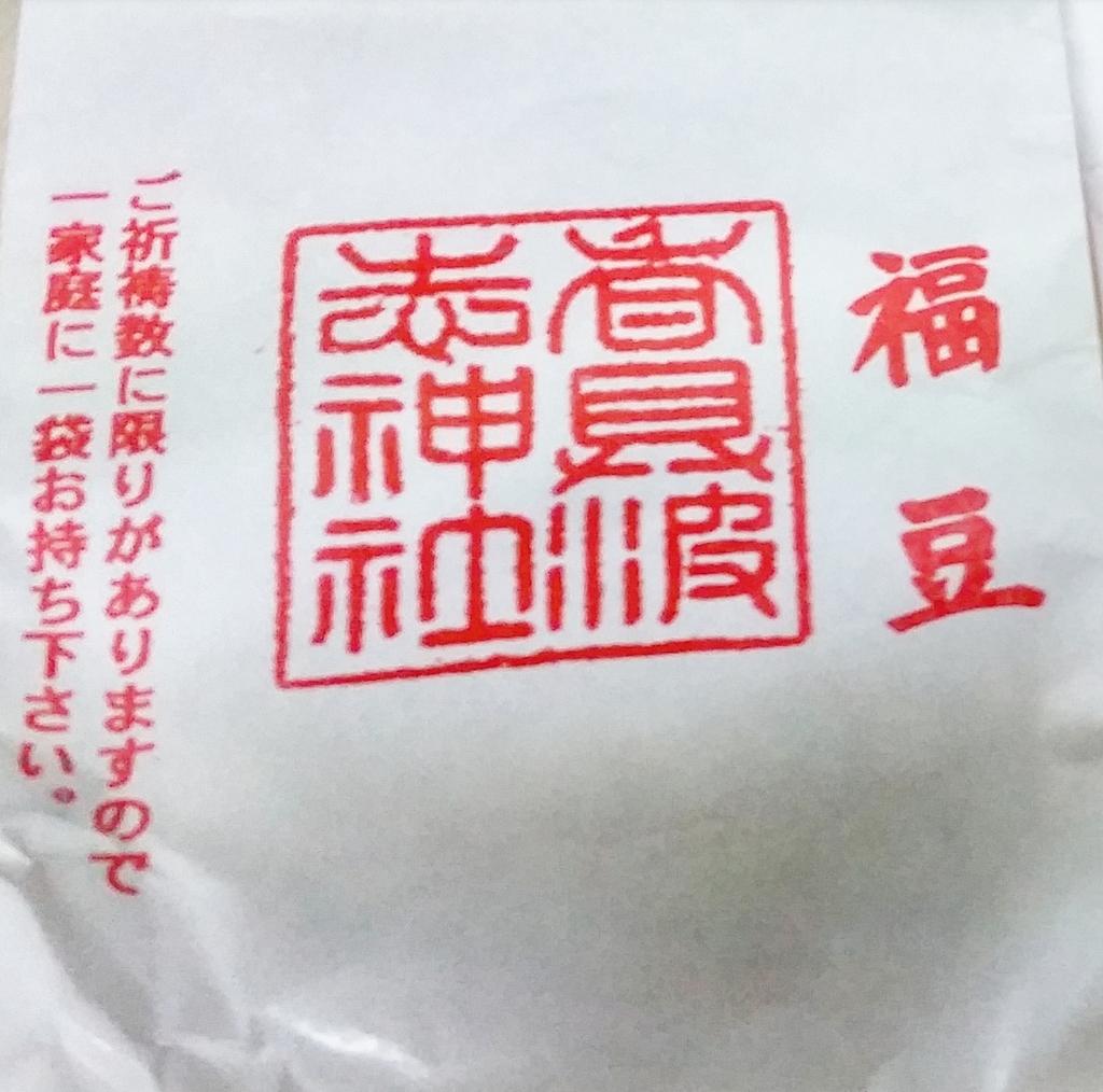 f:id:ichigo-ichie411211:20190203181511j:plain