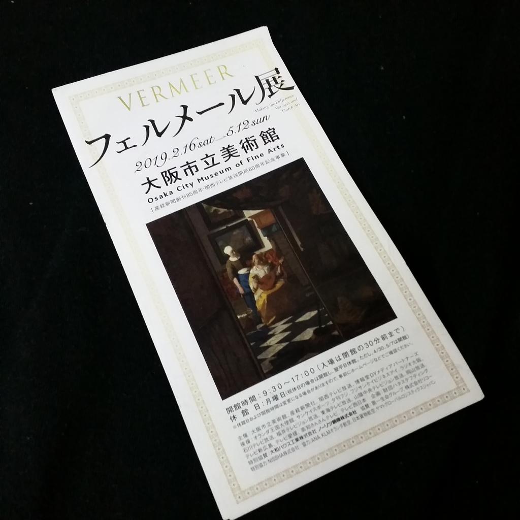 f:id:ichigo-ichie411211:20190220211835j:plain