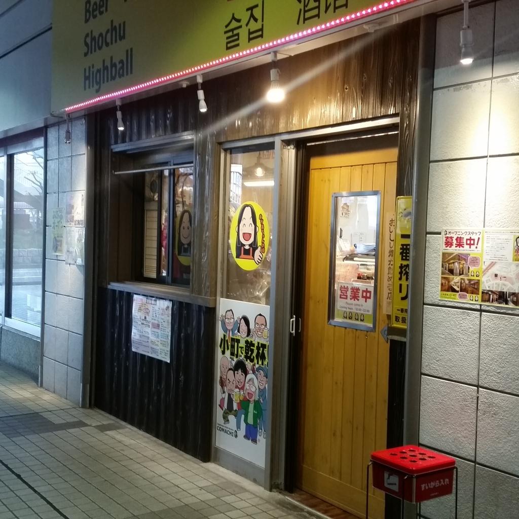 f:id:ichigo-ichie411211:20190304215002j:plain