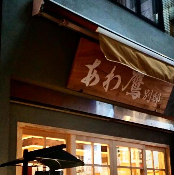 f:id:ichigo-ichie411211:20190305135547j:plain