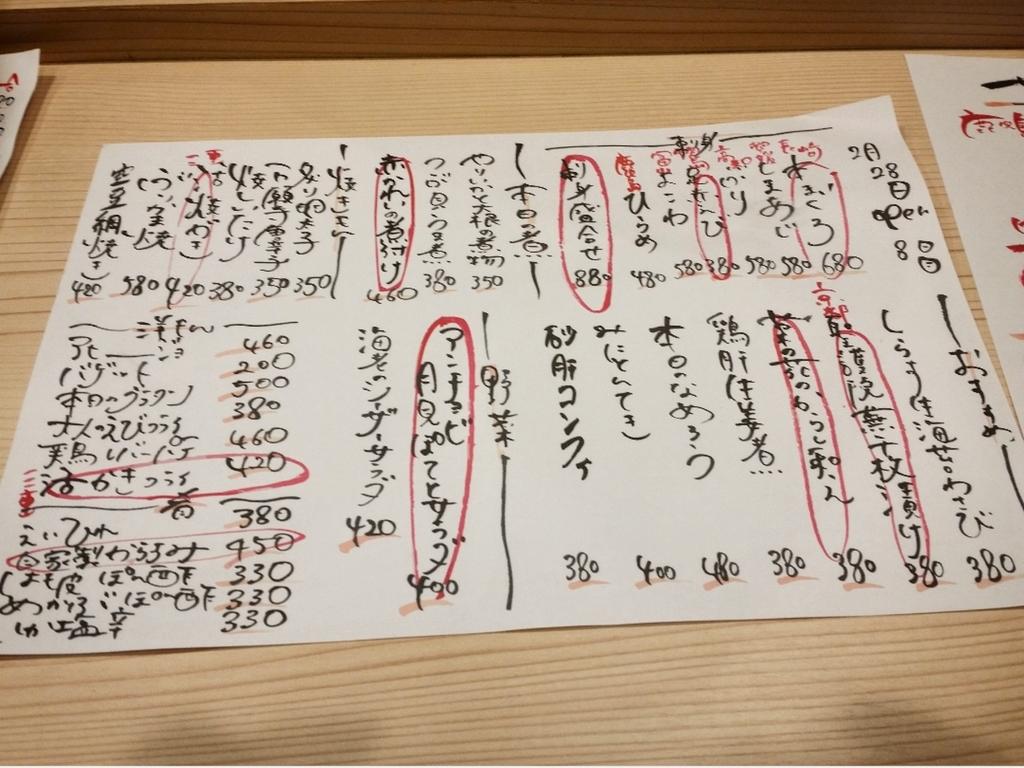 f:id:ichigo-ichie411211:20190305140449j:plain