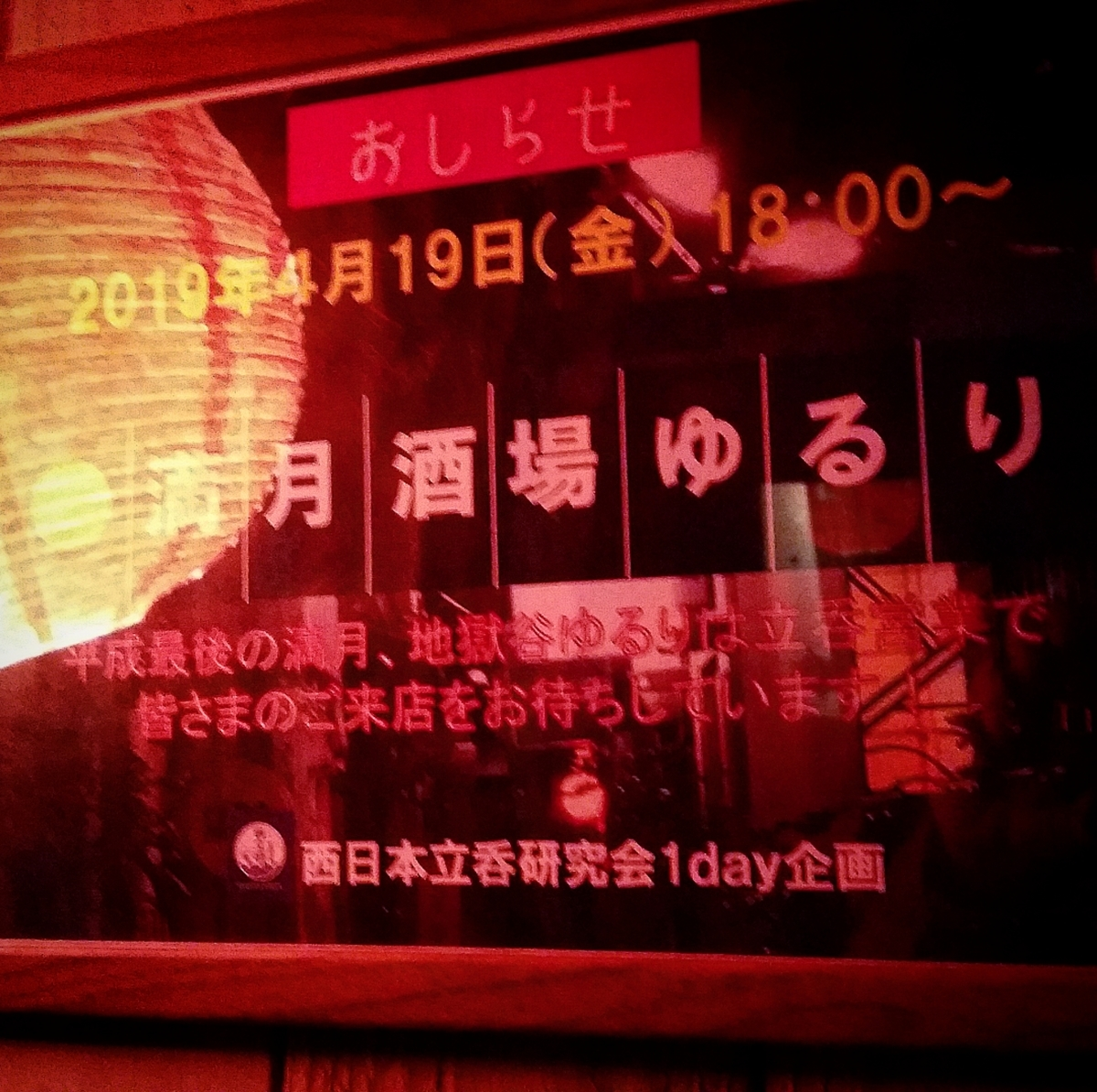 f:id:ichigo-ichie411211:20190421094441j:plain
