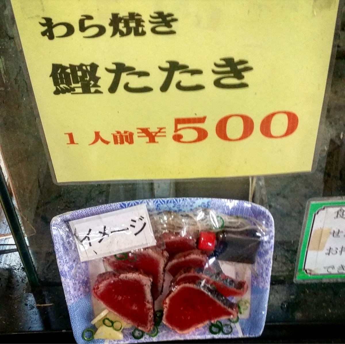 f:id:ichigo-ichie411211:20190506100756j:plain