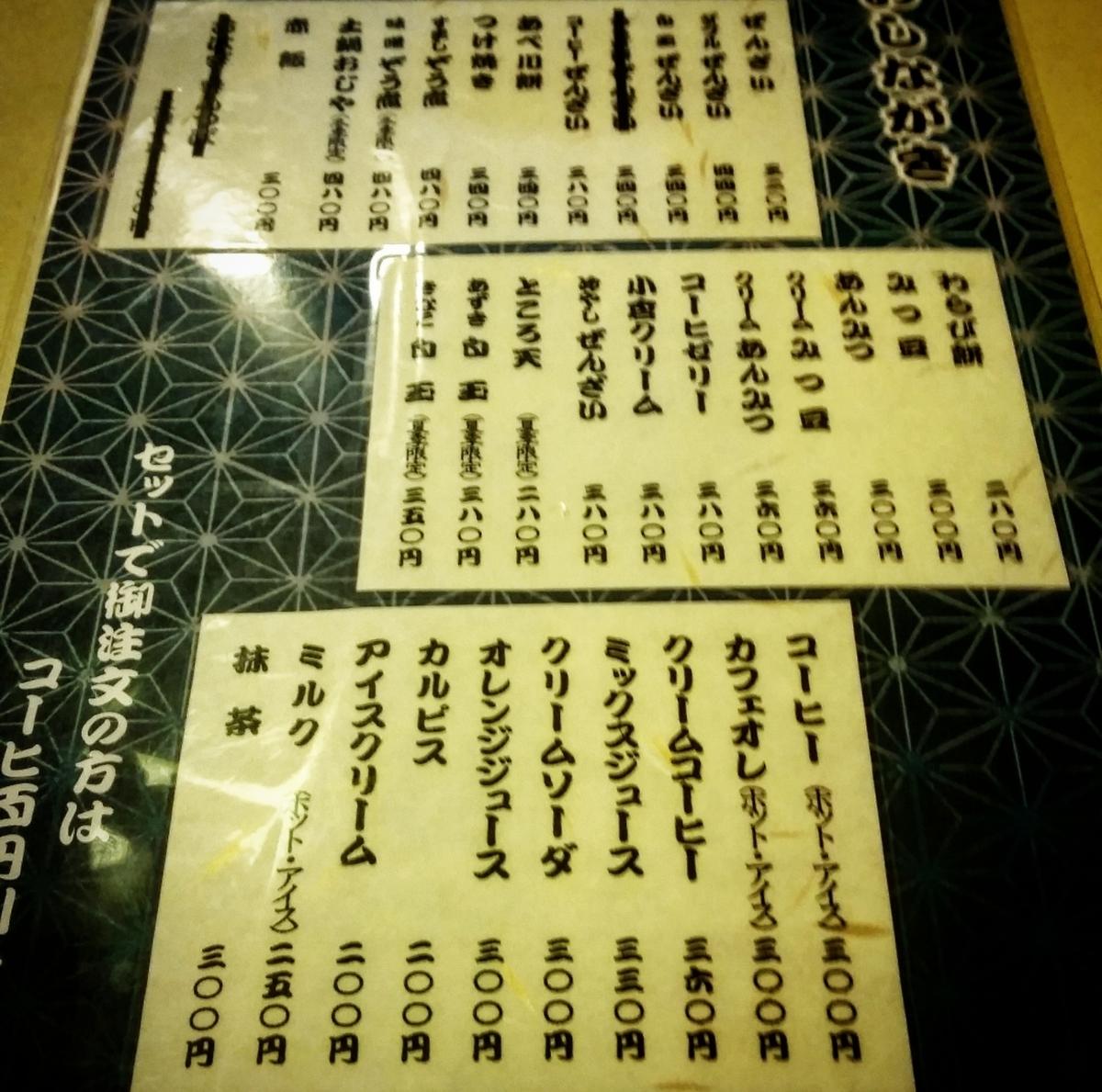 f:id:ichigo-ichie411211:20190512111239j:plain