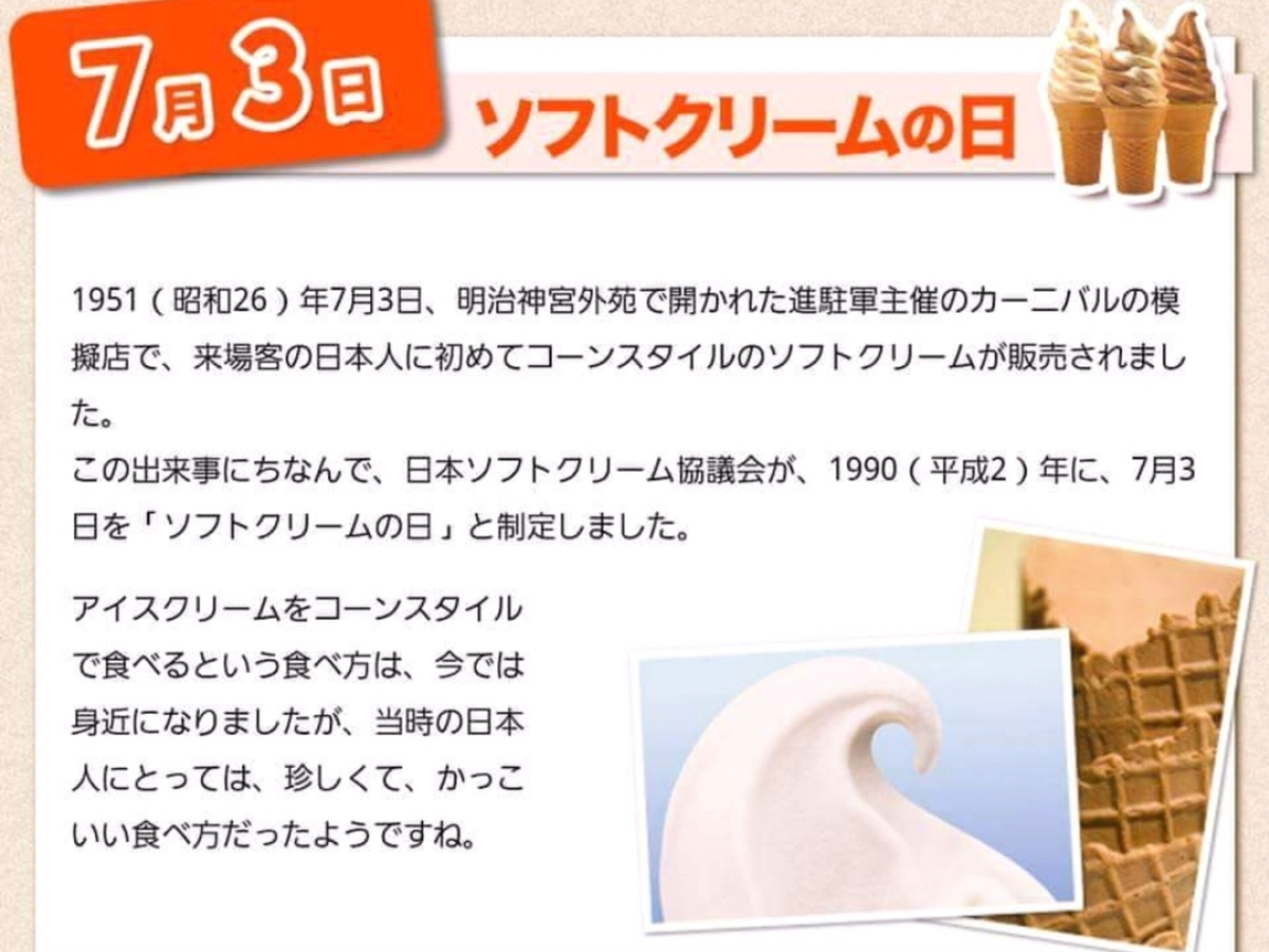 f:id:ichigo-ichie411211:20190704053502j:plain