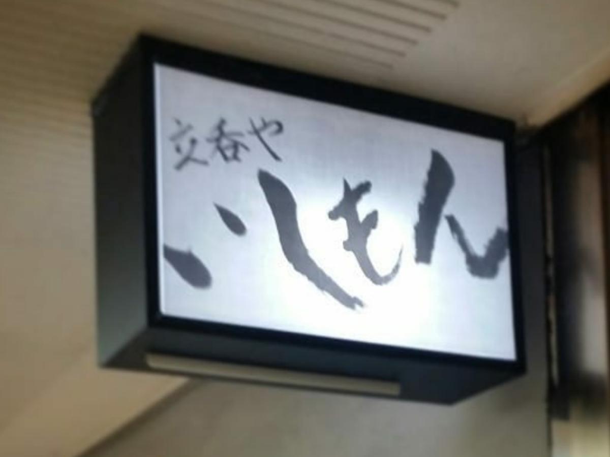 f:id:ichigo-ichie411211:20190923062252j:plain