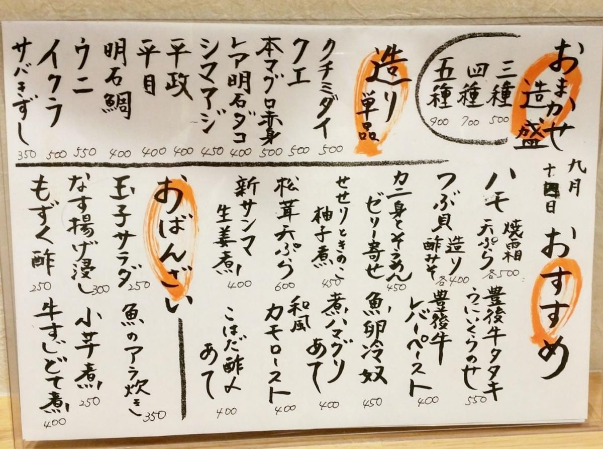 f:id:ichigo-ichie411211:20190923062733j:plain