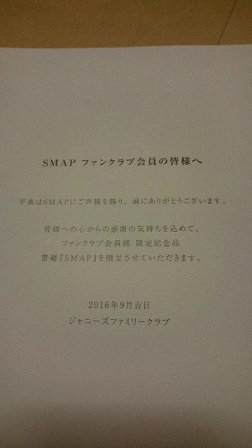 f:id:ichigo1213:20160916103328j:plain