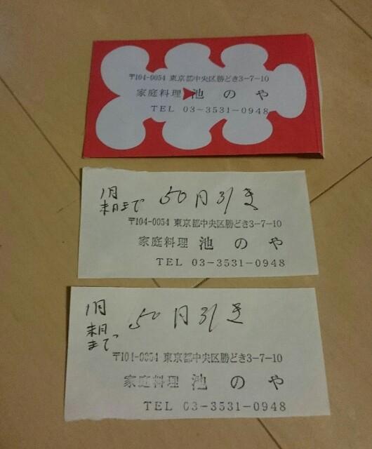 f:id:ichigo1213:20170106093731j:image