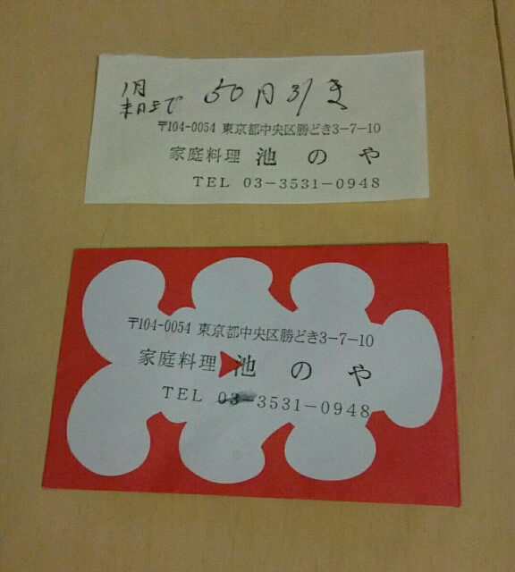 f:id:ichigo1213:20170127125202j:image