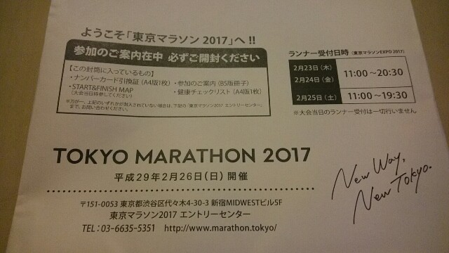f:id:ichigo1213:20170130092358j:plain