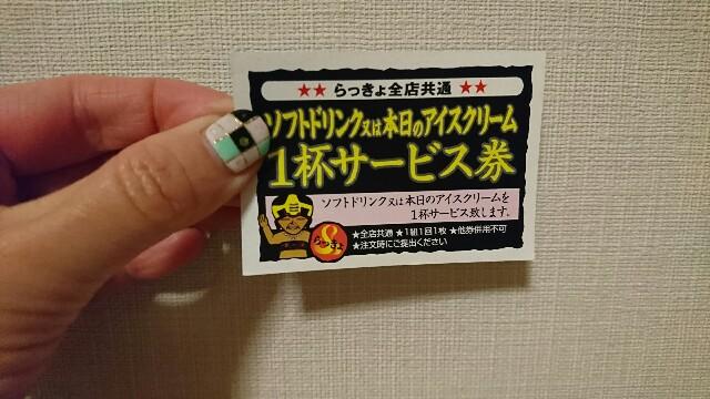 f:id:ichigo1213:20170306192400j:image