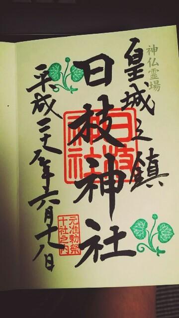 f:id:ichigo2015:20160618232540j:plain