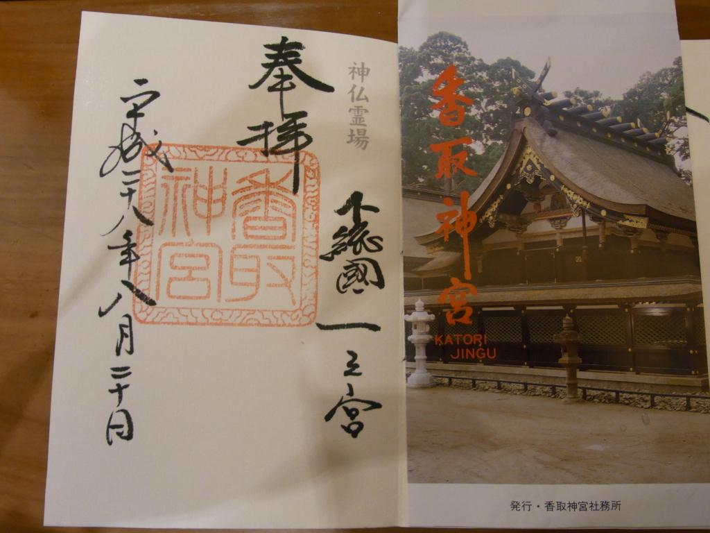 f:id:ichigo2015:20160822082249j:plain