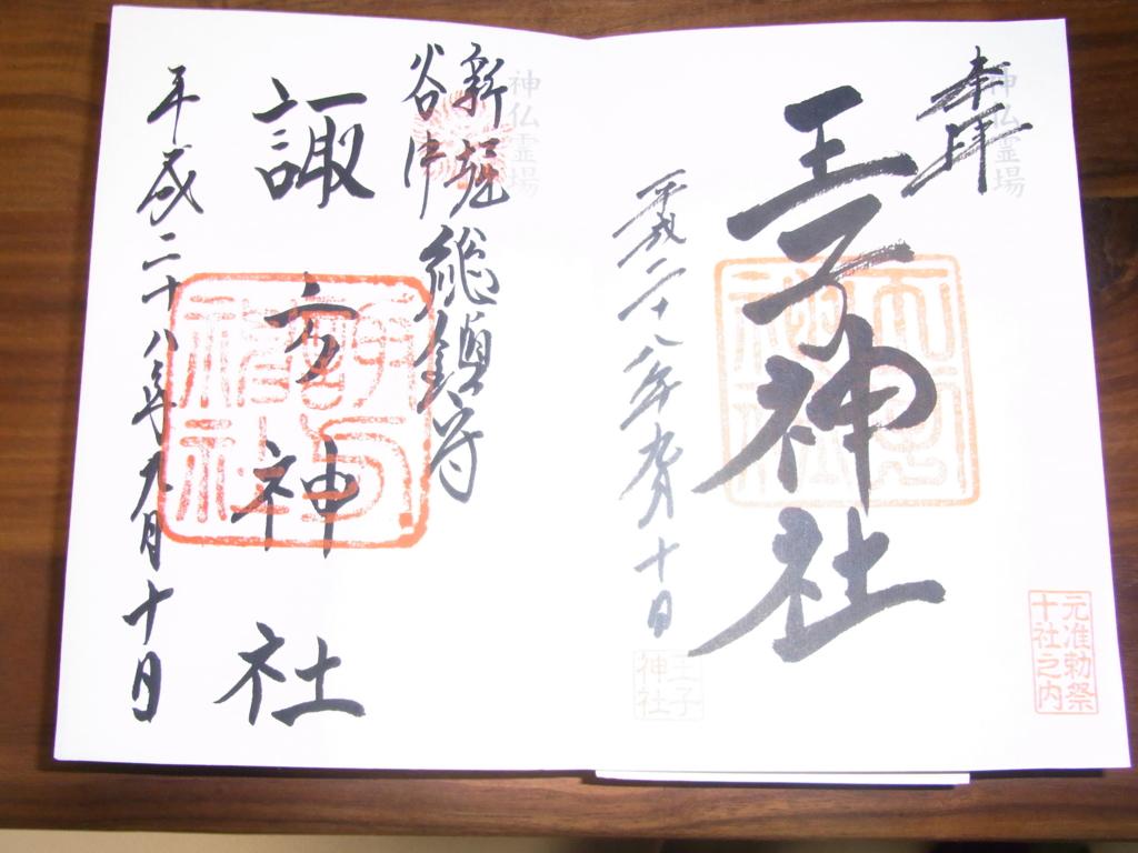 f:id:ichigo2015:20160910225131j:plain
