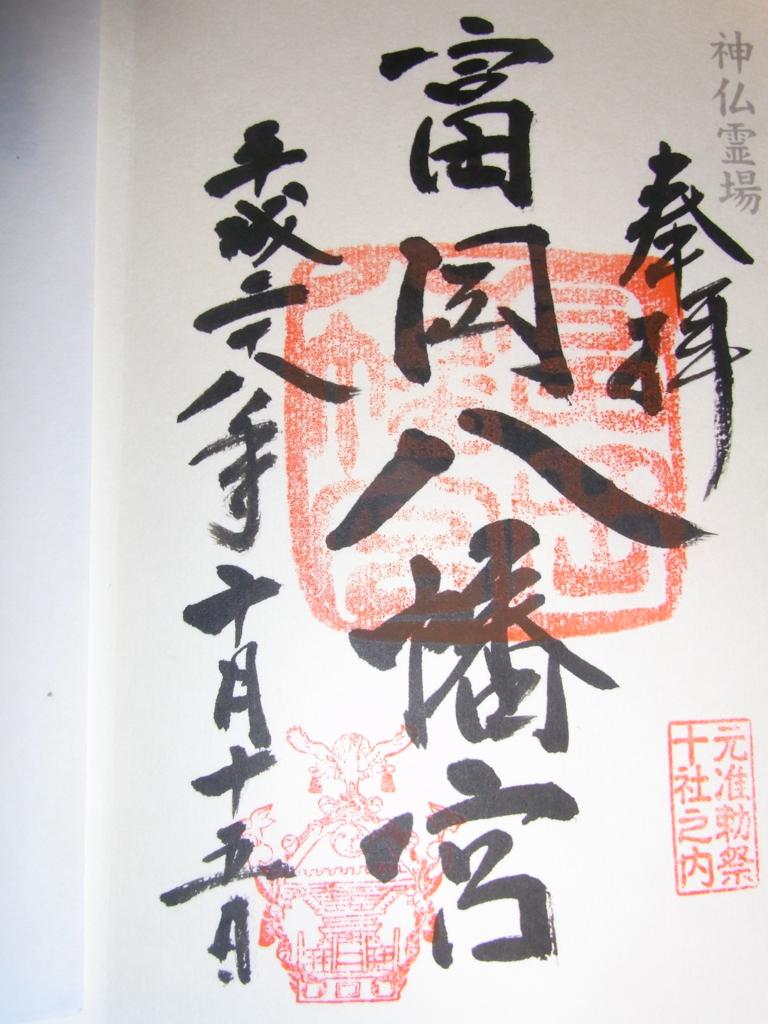 f:id:ichigo2015:20161015193514j:plain