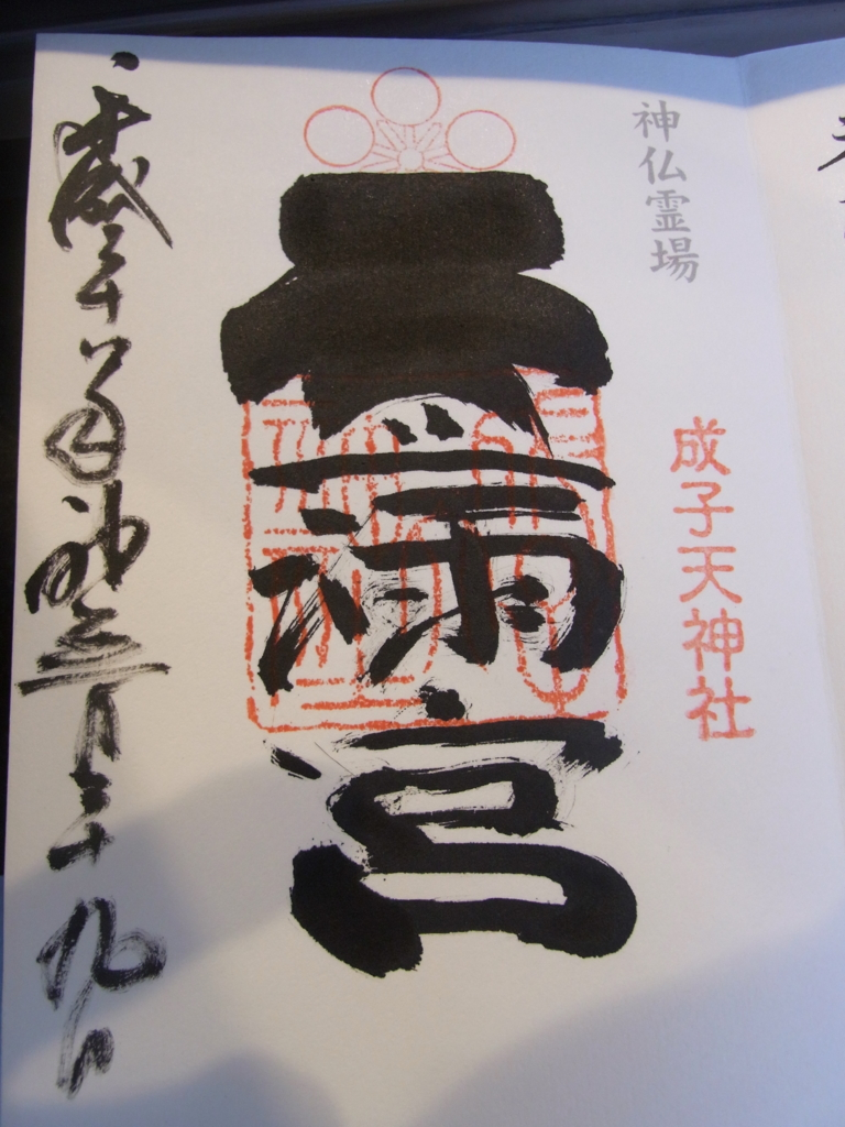 f:id:ichigo2015:20161029212515j:plain