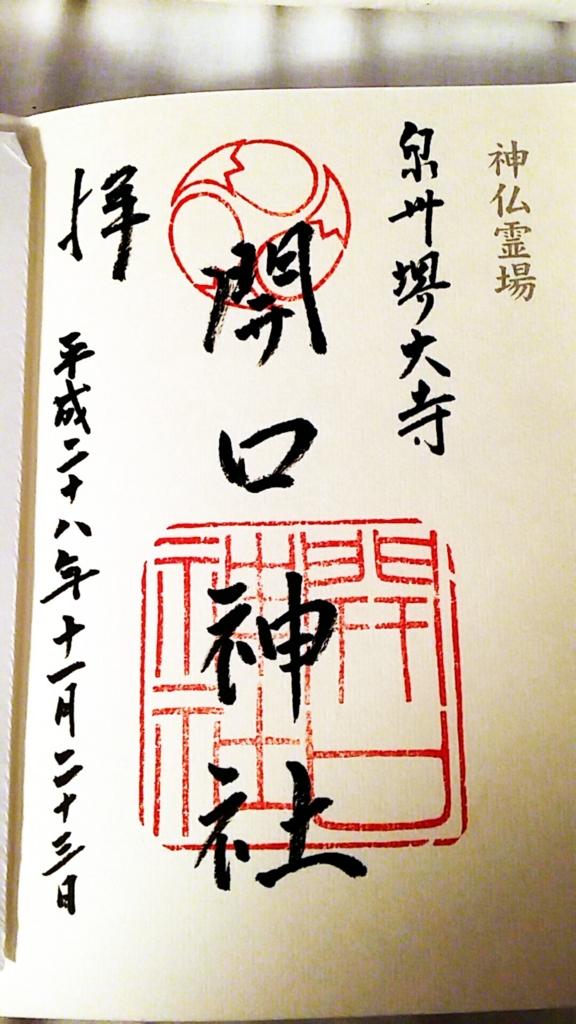 f:id:ichigo2015:20161123214243j:plain