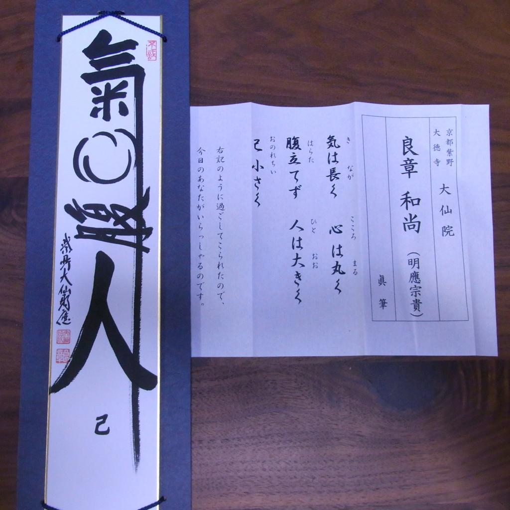 f:id:ichigo2015:20161127210729j:plain