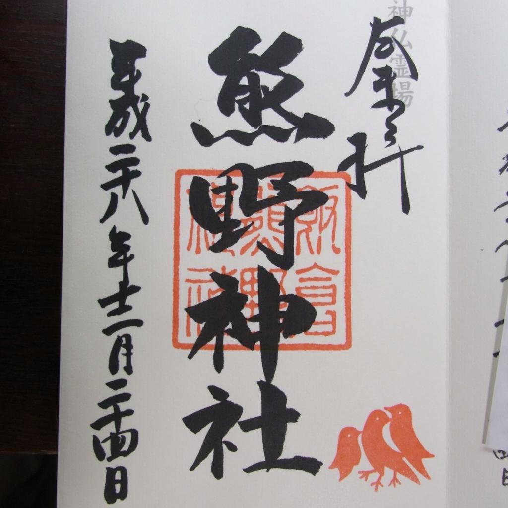 f:id:ichigo2015:20161224211442j:plain