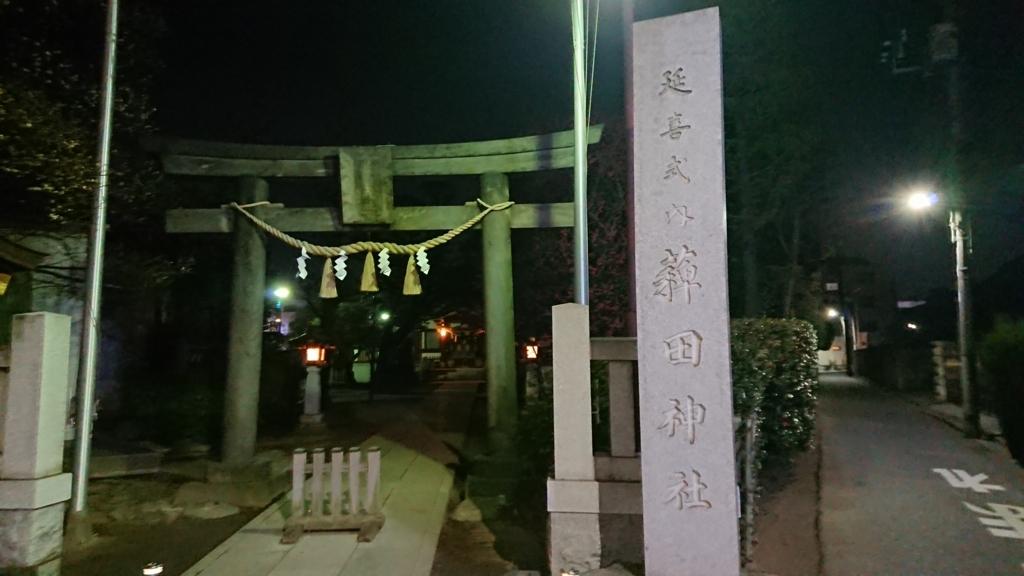 f:id:ichigo2015:20180214231502j:plain