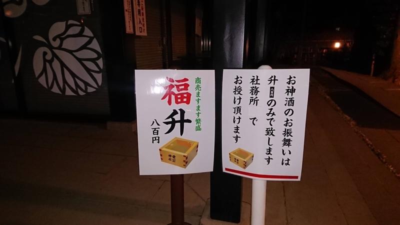f:id:ichigo2015:20210211221228j:plain