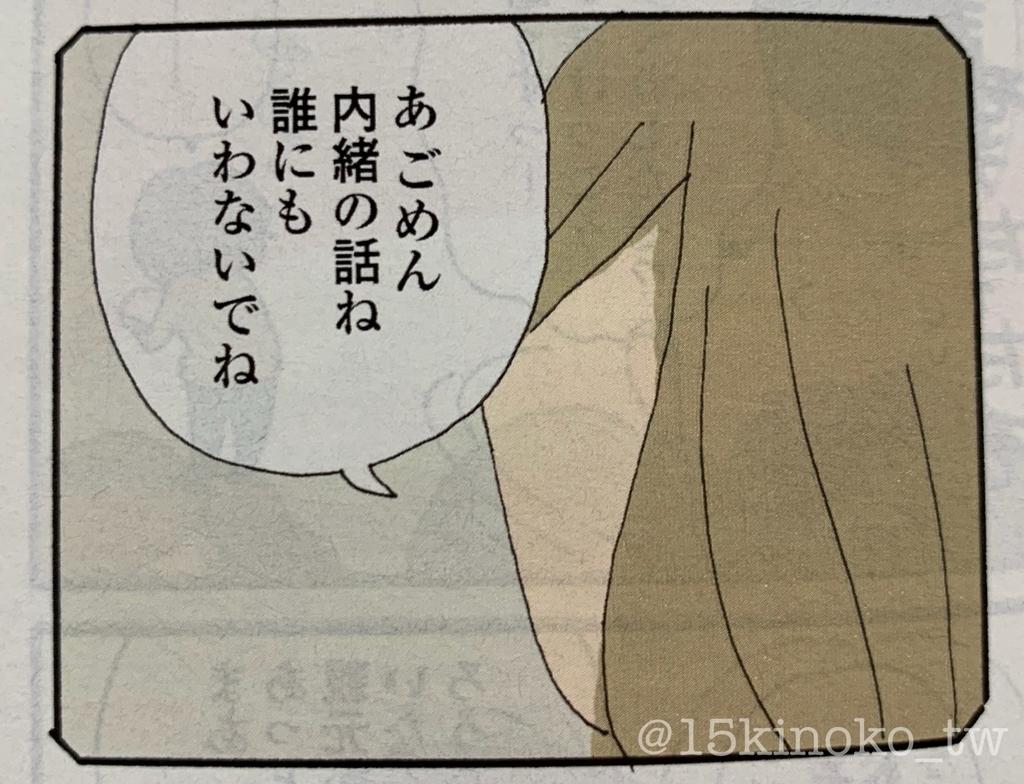 f:id:ichigo_kinoko:20190125173234j:plain