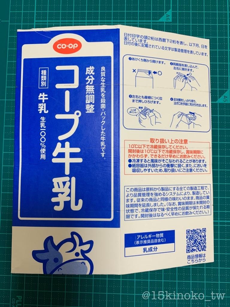 f:id:ichigo_kinoko:20190214152707j:plain