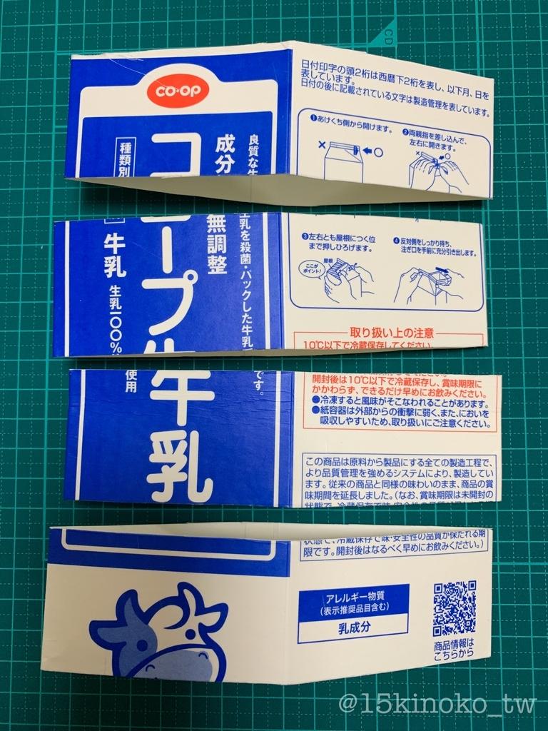 f:id:ichigo_kinoko:20190214153408j:plain
