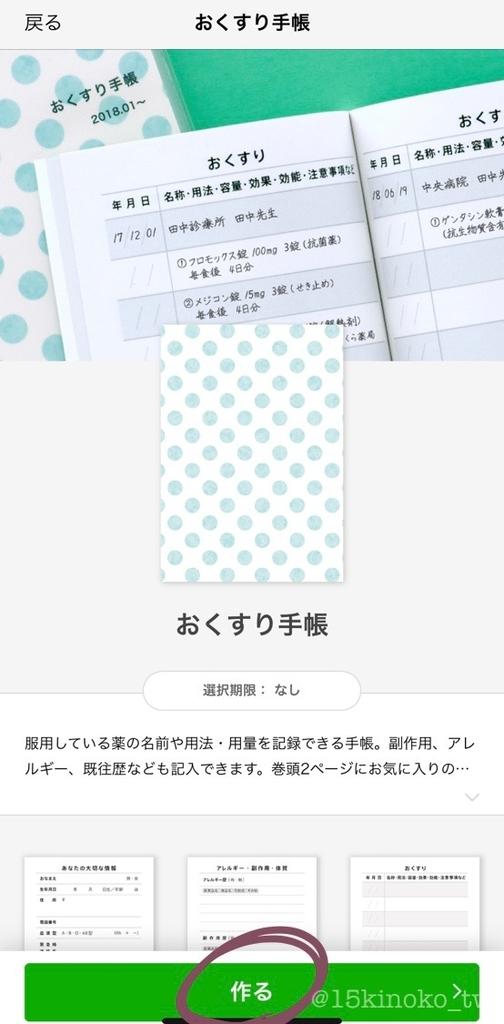 f:id:ichigo_kinoko:20190226140412j:plain