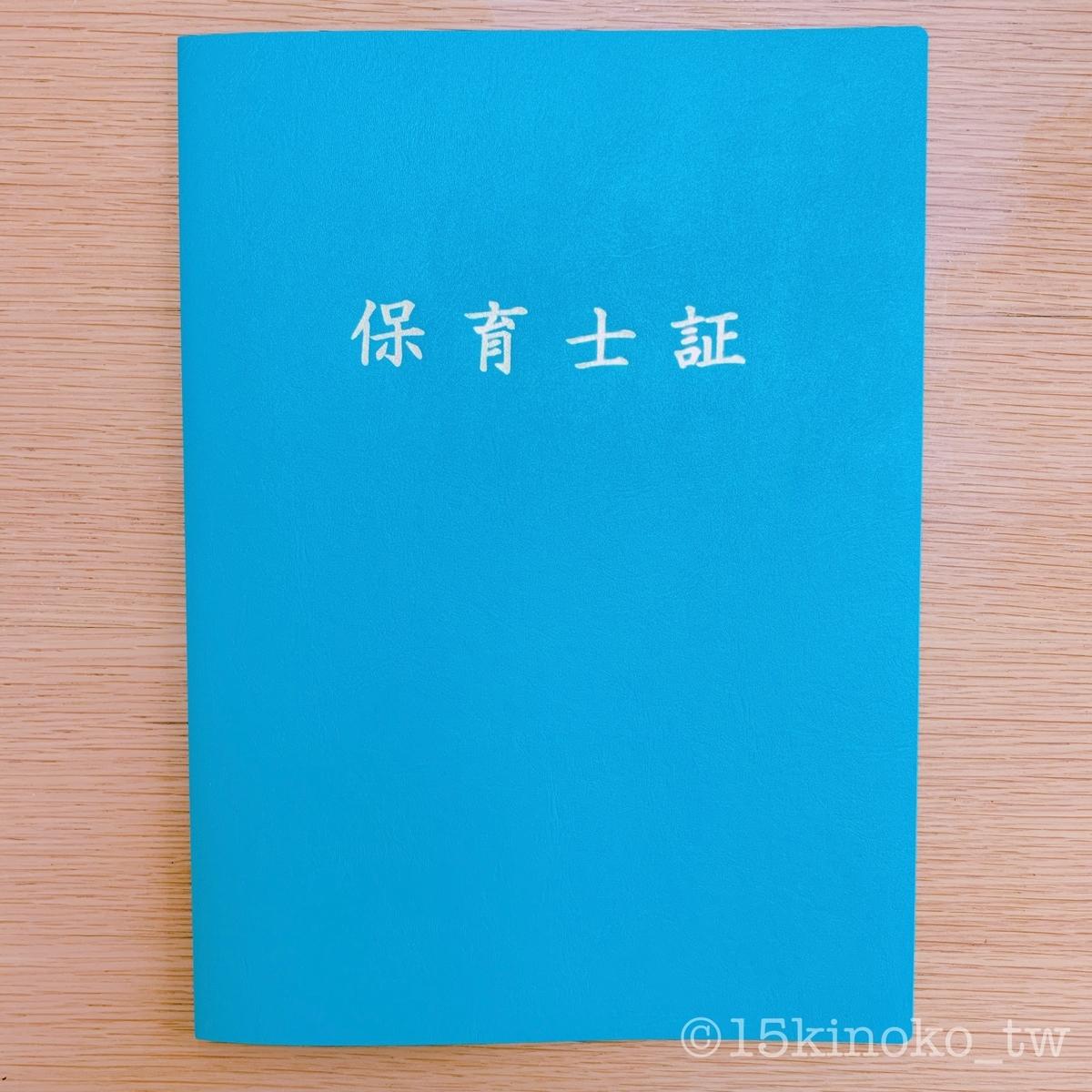 f:id:ichigo_kinoko:20190325142626j:plain