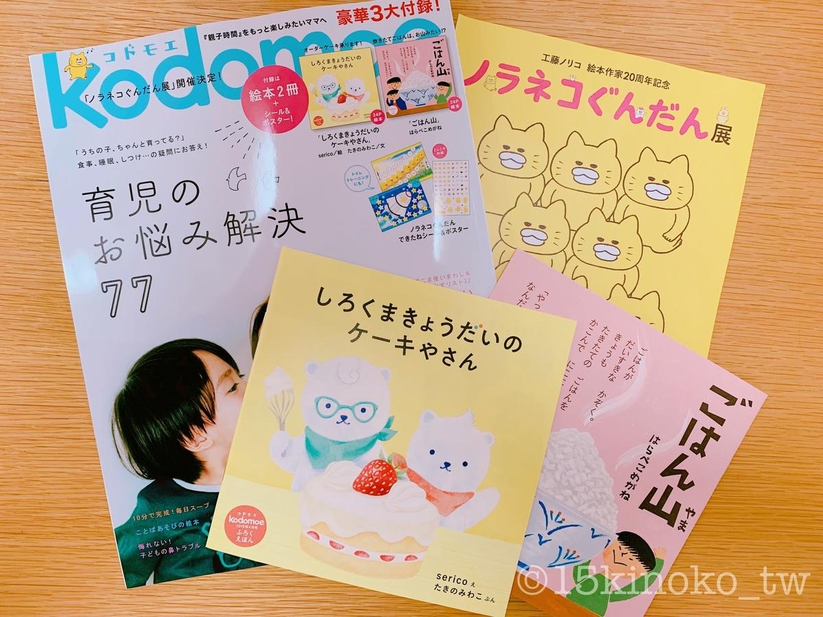 f:id:ichigo_kinoko:20190402163949j:plain
