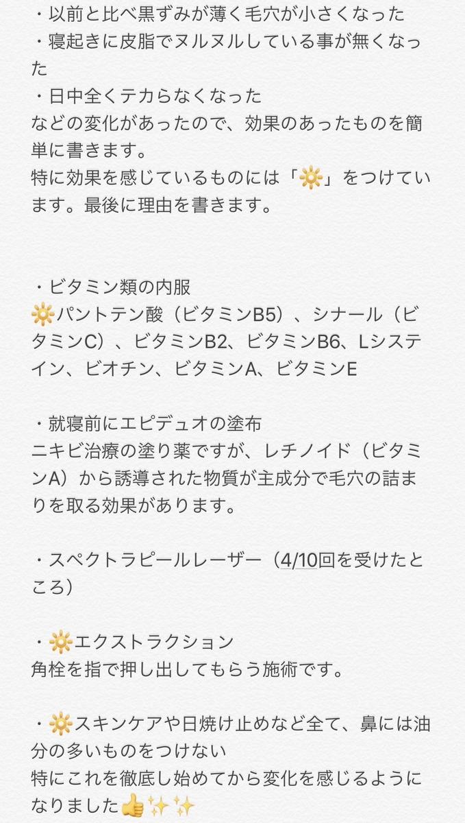 f:id:ichigobanachan:20200212232841j:plain