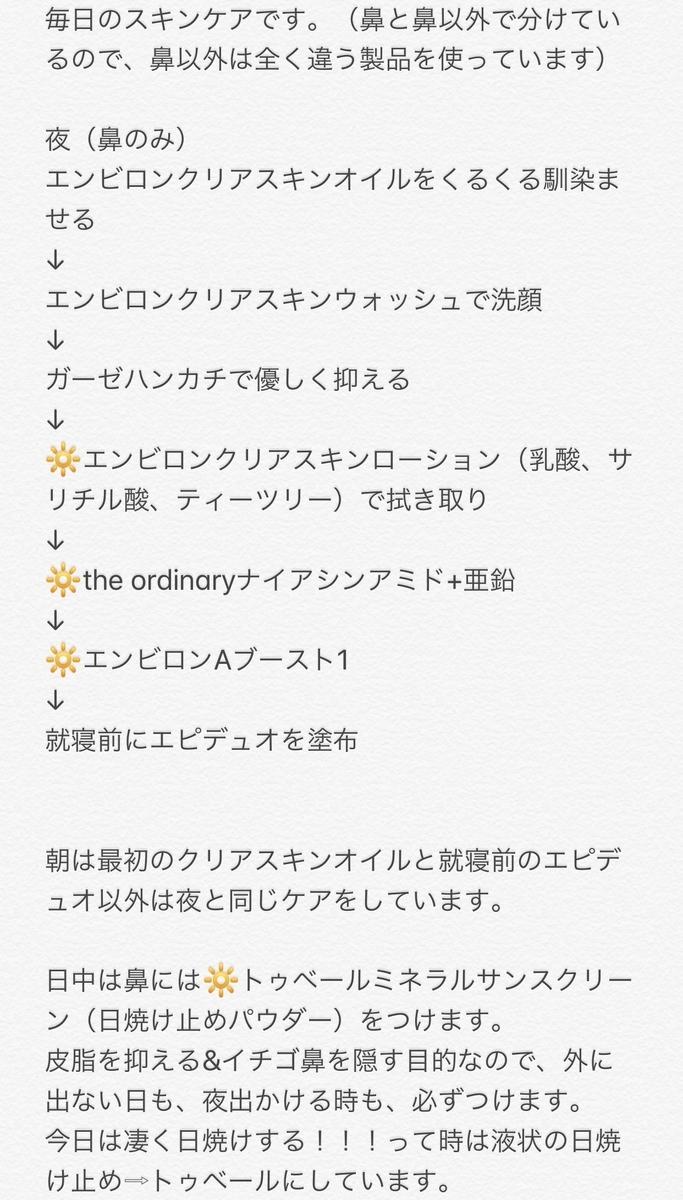 f:id:ichigobanachan:20200212232913j:plain