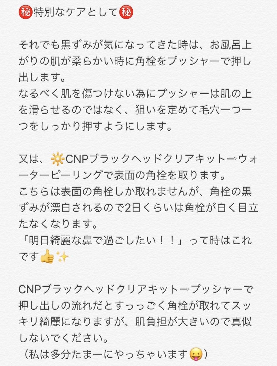 f:id:ichigobanachan:20200212232932j:plain