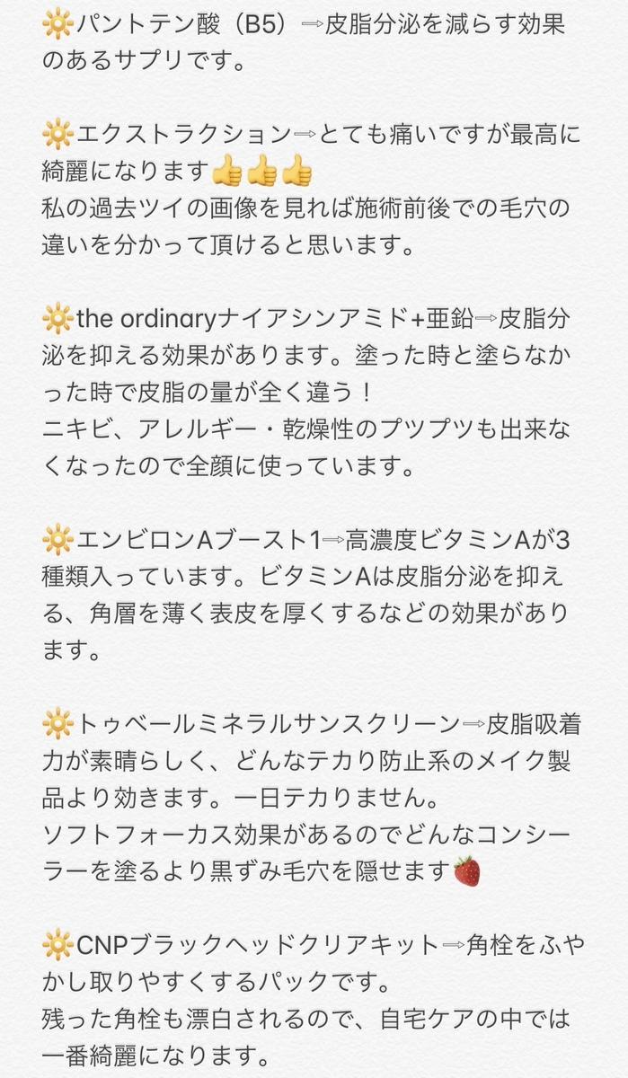 f:id:ichigobanachan:20200212233000j:plain