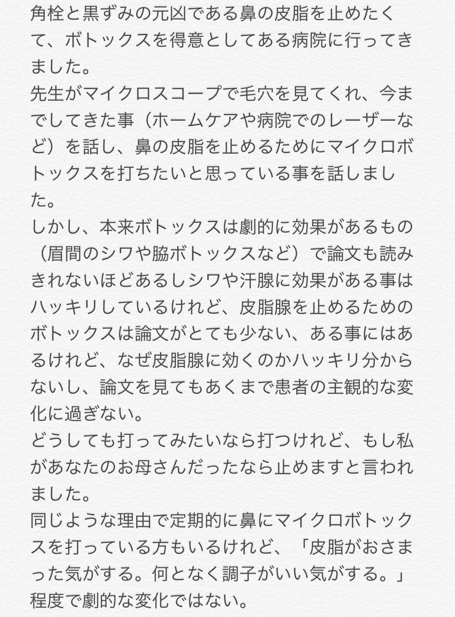 f:id:ichigobanachan:20200213212908j:plain