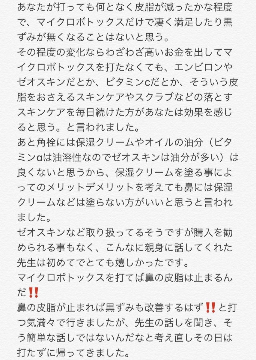 f:id:ichigobanachan:20200213213017j:plain