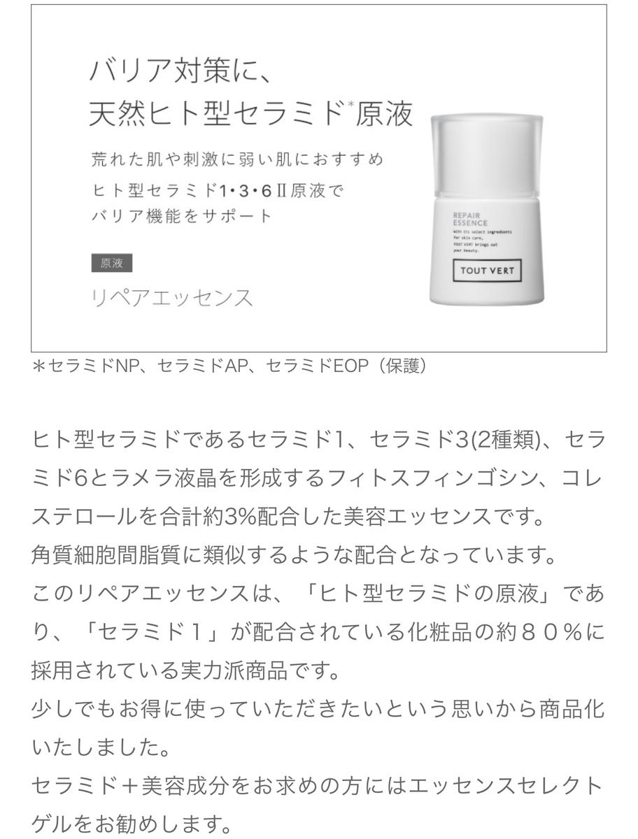 f:id:ichigobanachan:20200423001325j:plain