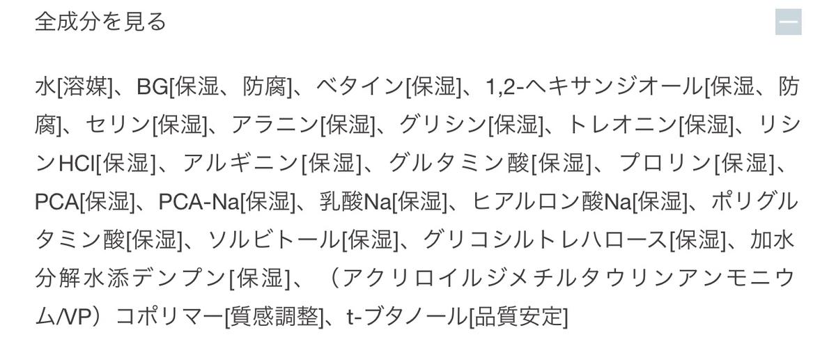 f:id:ichigobanachan:20200423001536j:plain
