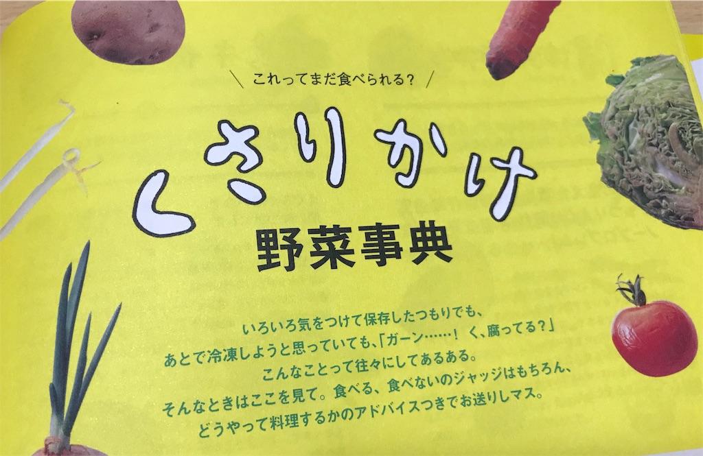 f:id:ichigodaifuku01:20190606190731j:image