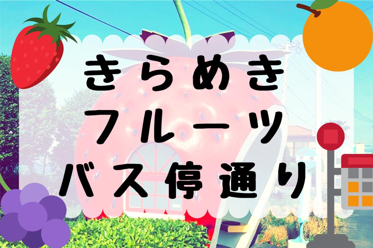f:id:ichigodaifuku01:20190703011215p:plain