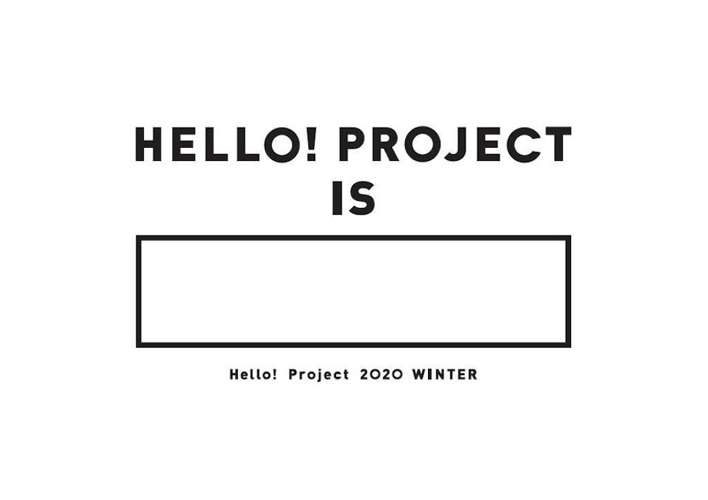f:id:ichigodamasii:20200202220829j:image