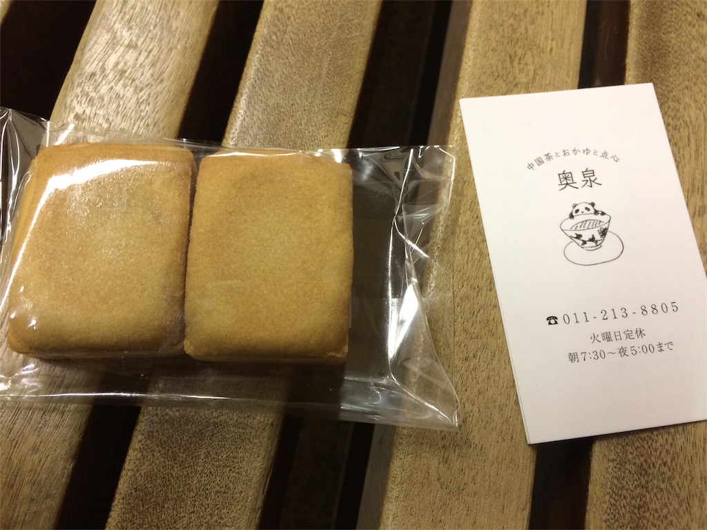 f:id:ichigoichie-tw:20170412144414j:image