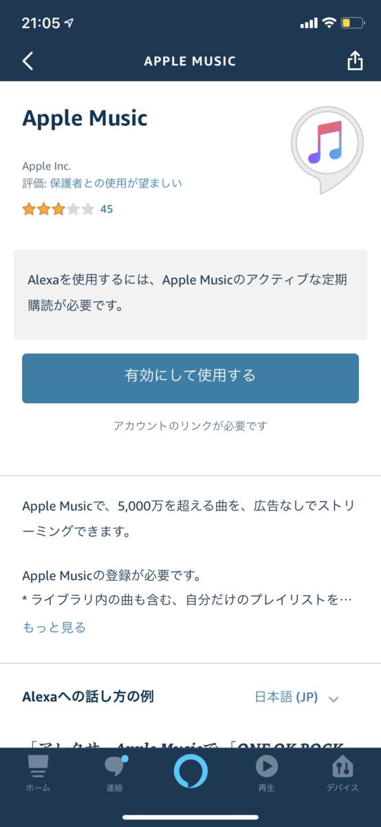 Apple Musicスキル