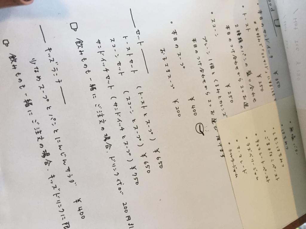 f:id:ichigotouhu:20151224110906j:plain