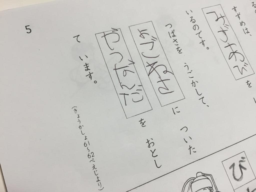 f:id:ichigotouhu:20160625221233j:plain